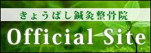 きょうばし鍼灸整骨院 Official Site